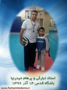 استاد امیر حسین تبارکی فرد و پرهام حیدرنیا در باشگاه تکواندو ۱4 آذر ۱۳۹۶