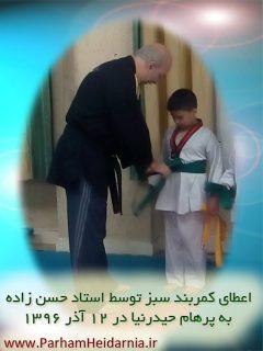 اعطای کمربند سبز تکواندو به پرهام حیدرنیا توسط استاد حسن زاده در ۱۲ آذر ۱۳۹۶